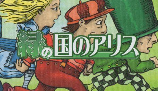 『緑の国のアリス』シリーズ随一の難易度を誇るパズルゲーム!