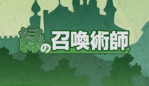 『緑の召喚術師(フォートレス)』ファストフォワード第2弾!