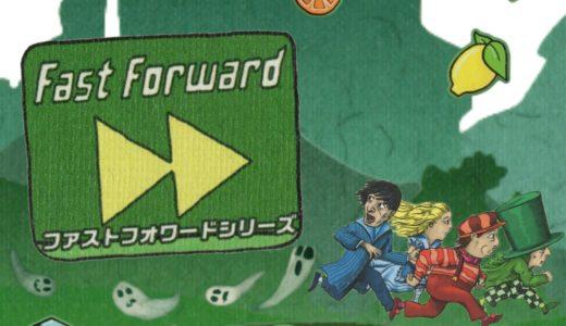 『ファストフォワード』ルールブック不要のボードゲームシリーズ