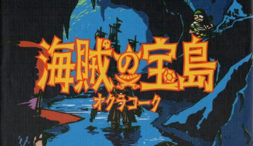 『海賊の宝島〜オクラコーク〜』運と度胸の黒ヒゲお宝争奪戦!