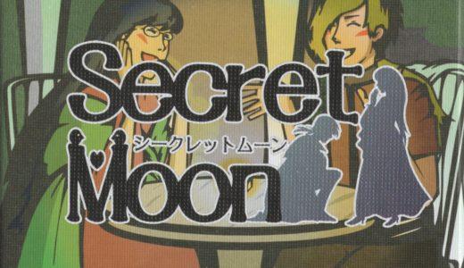『シークレットムーン』正体隠匿系のチーム戦『ラブレター』!?