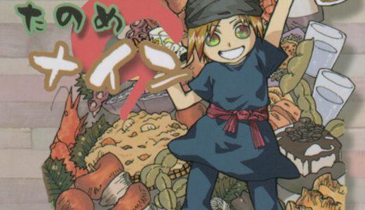 『たのめナイン』じゃんじゃん注文しちゃう居酒屋カードゲーム!