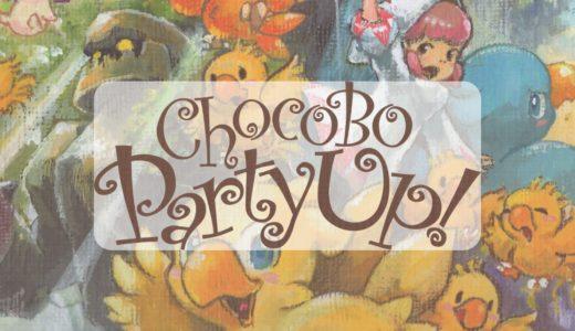 『チョコボのパーティーアップ』お友達をたくさん集めよう!