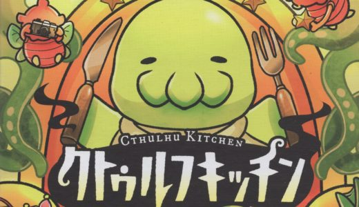 『クトゥルフキッチン』邪神様に満足を! 今始まる冒涜的な宴!
