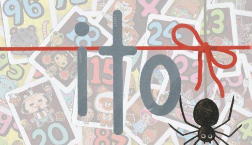 『ito(イト)』326さんゲームデザインの会話が楽しい協力ゲーム!