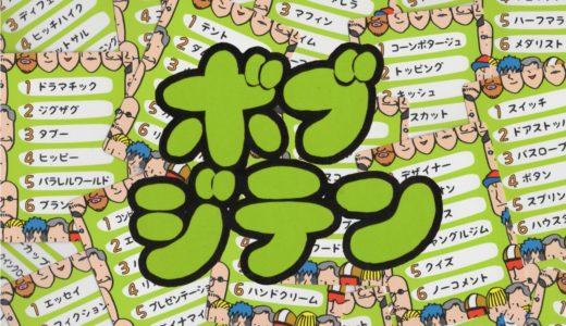 『ボブジテン』そのカタカナを日本語で説明したいデース!