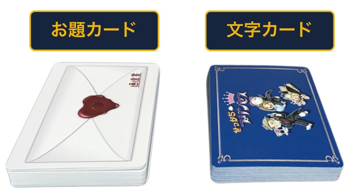 『せっかちプリンセス』「お題カード」の山と「文字カード」の山