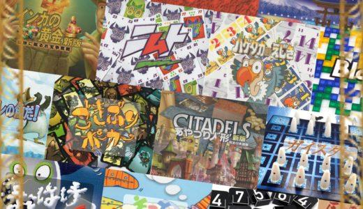 おすすめボードゲーム15選【人気を維持し続ける往年の名作編】