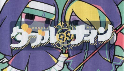 『ダブルナイン(アークライト版)』大リメイクで中毒性が激増!