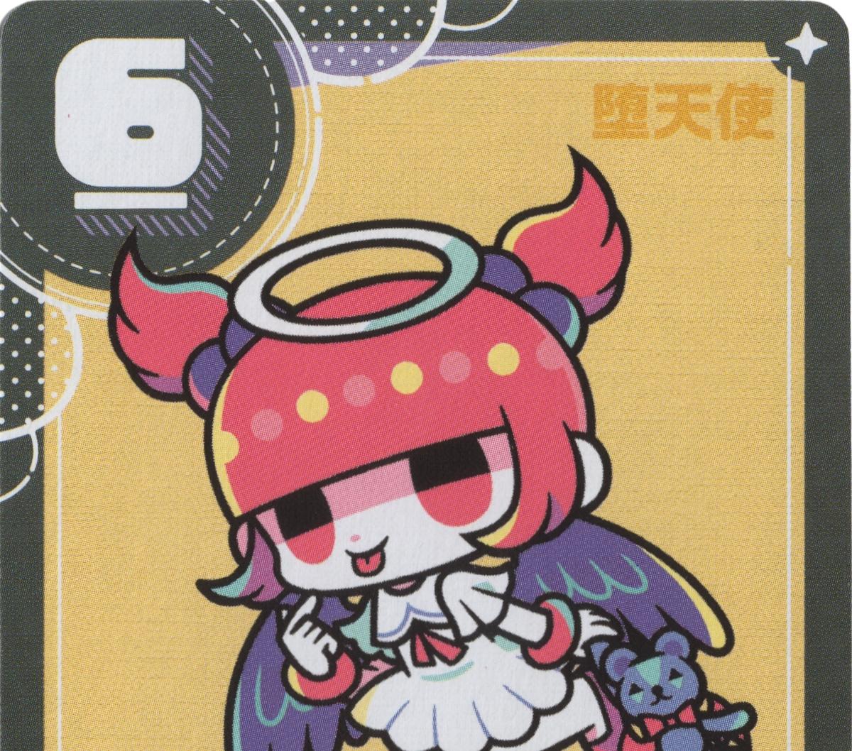 『ダブルナイン』堕天使