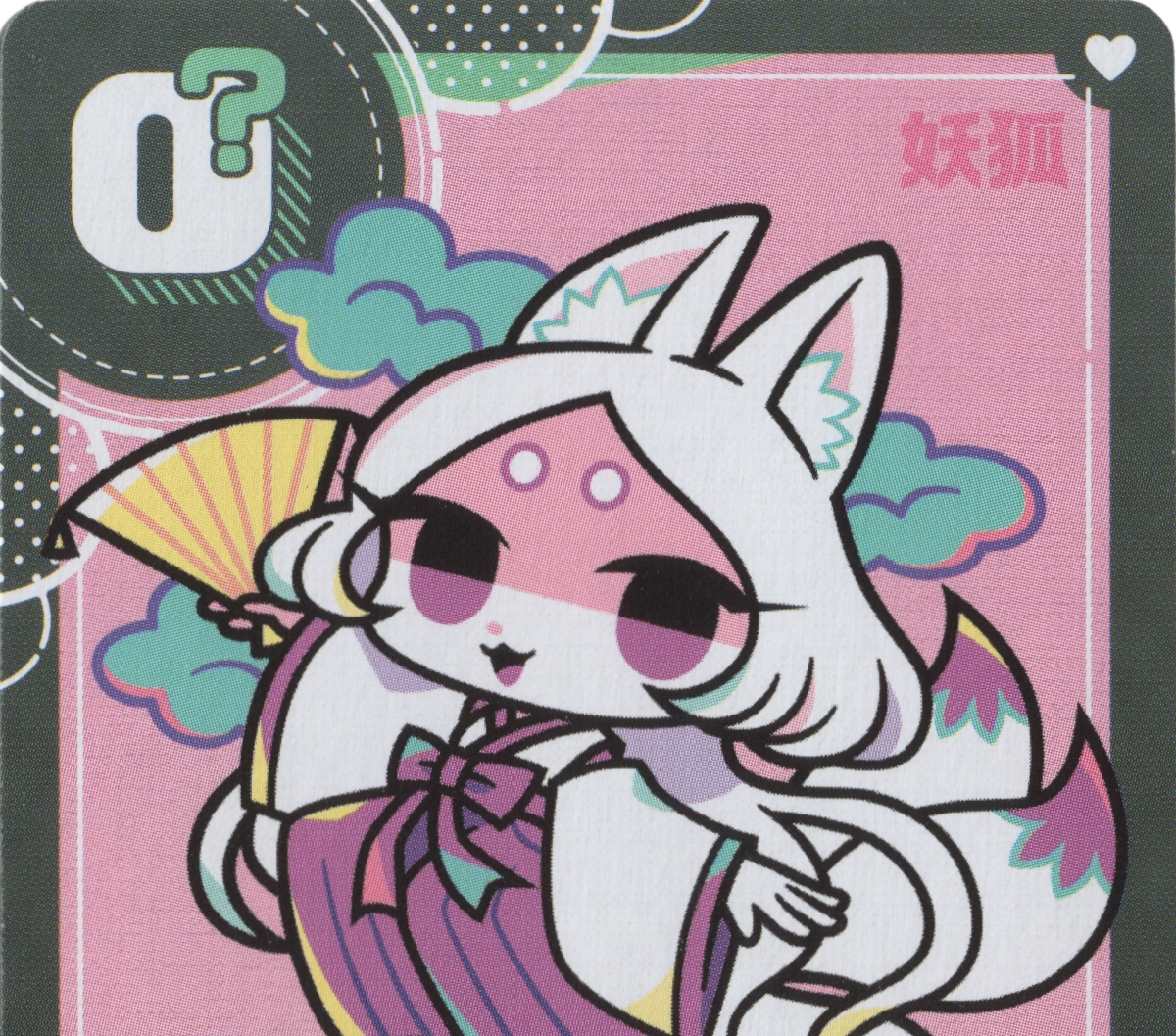 『ダブルナイン』妖狐
