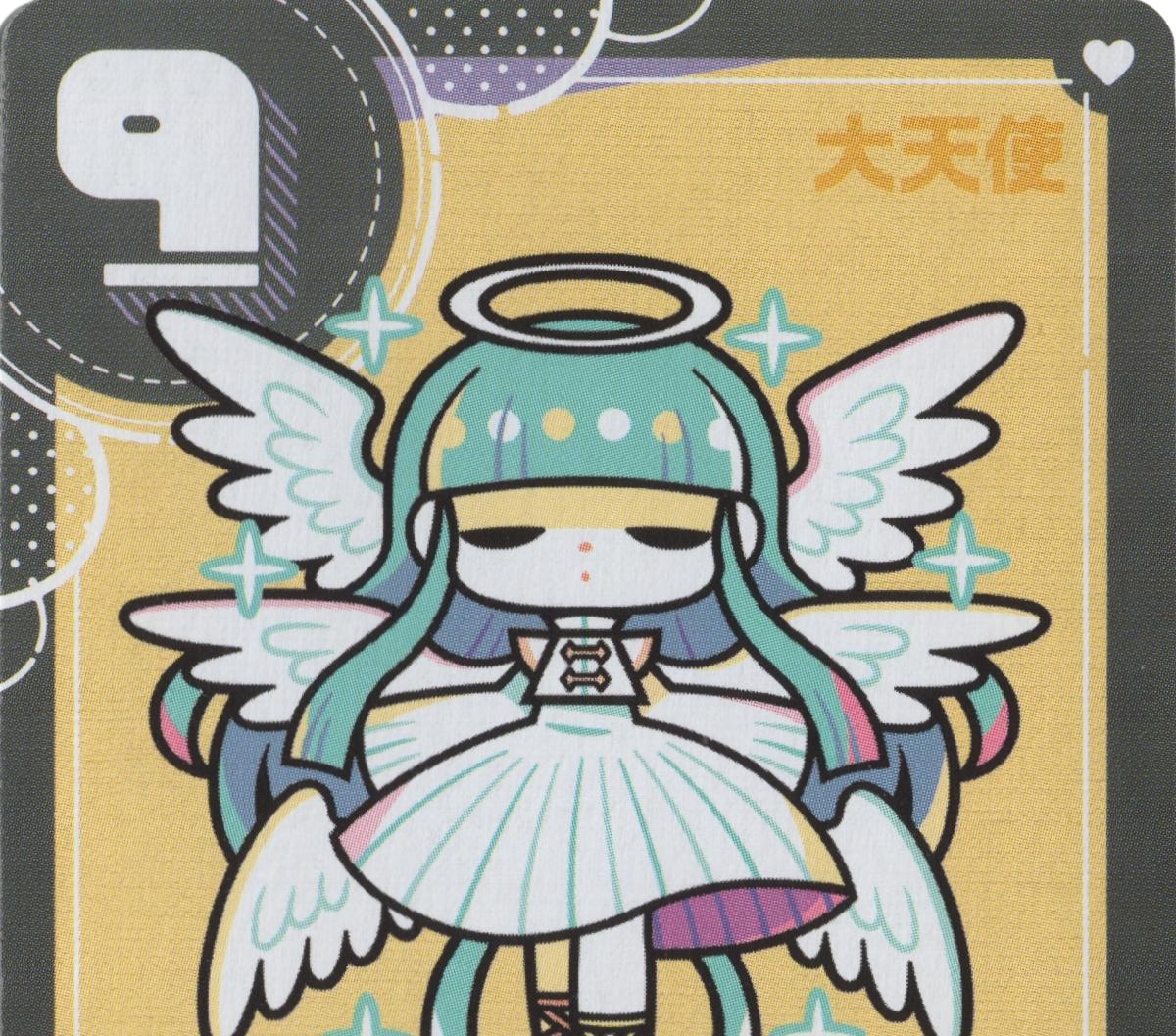 『ダブルナイン』大天使