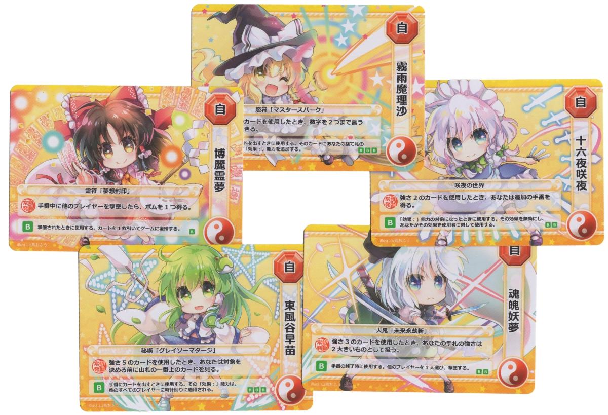 『東方ボムレター』自機カード5種