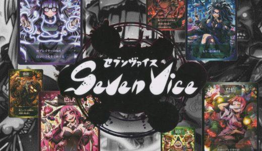 『セブンヴァイス』罪でロックなセットコレクションカードゲーム