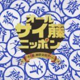 『オールサイ藤ニッポン』アイキャッチ