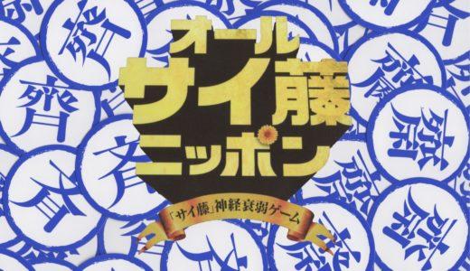 『オールサイ藤ニッポン』激むずの字合わせ神経衰弱カードゲーム